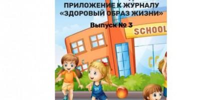 Новинка! Электронное методическое приложение к журналу «Здоровый образ жизни», третий выпуск