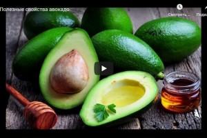 Полезные свойства авокадо (видео)