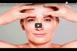 Фейсфитнес для красотки (видео)