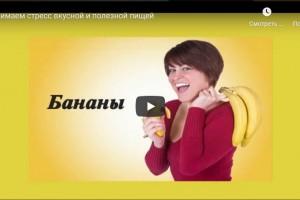 Снимаем стресс вкусной и полезной пищей (видео)