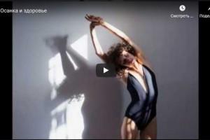 Осанка и здоровье (видео)