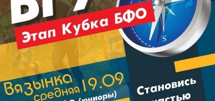 В Молодечненском районе состоятся очередные соревнования по спортивному ориентированию