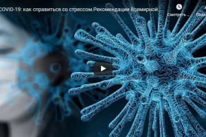 COVID-19: как справиться со стрессом.Рекомендации Всемирной организации здравоохранения (видео)
