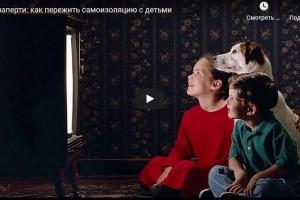 Взаперти: как пережить самоизоляцию с детьми (видео)