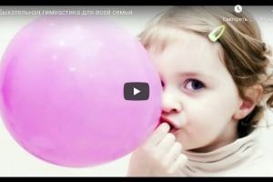 Дыхательная гимнастика для всей семьи (видео)