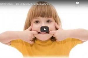 Самомассаж – корректируем речевое развитие (видео)