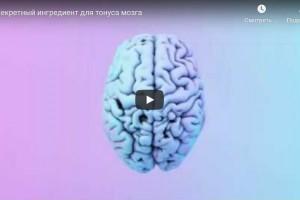 Секретный ингредиент для тонуса мозга (видео)