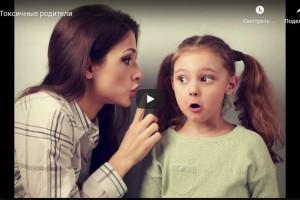 Токсичные родители (видео)