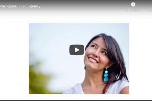Улучшаем самооценку (видео)
