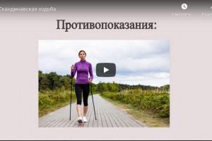 Скандинавская ходьба (видео)