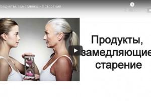 Продукты, замедляющие старение (видео)