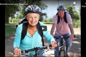 Велопрогулки для пожилых (видео)