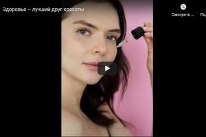 Здоровье – лучший друг красоты (видео)