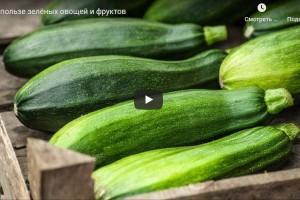 О пользе зелёных овощей и фруктов (видео)