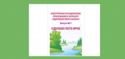 Новинка! Электронное методическое приложение к журналу «Здоровый образ жизни»
