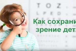 Как сохранить зрение детям (видео)