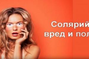 Солярий-вред и польза (видео)
