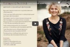 Фотопроект Катерины Митиной «Единственной маме на свете» (видео)