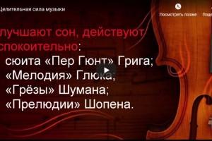 Целительная сила музыки (видео)