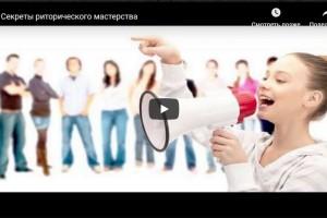 Секреты риторического мастерства (видео)