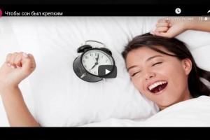 Чтобы сон был крепким (видео)