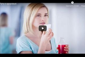 Путь к здоровью (видео)