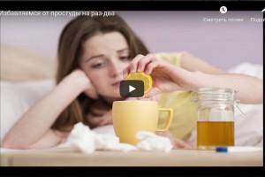 Избавляемся от простуды на раз-два (видео)