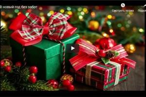 В новый год без забот (видео)