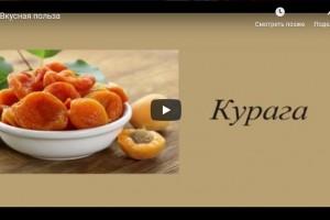 Вкусная польза (видео)
