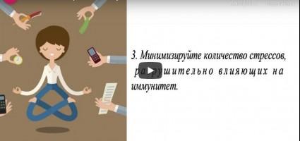 Укрепление иммунитета (видео)